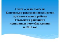 Презентация - отчет КРК за 2015 год