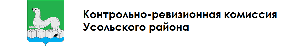 Контрольно-ревизионная комиссия Усольского района