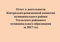 Отчет КРК Усольский район