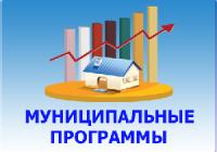 municipalnye_programmy